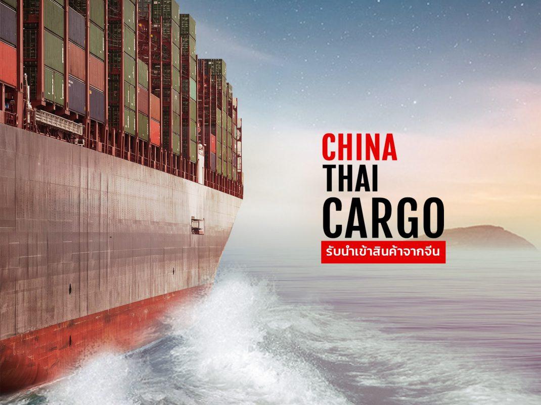 Cover Chaina Thai Cargo
